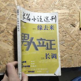 长篇小说选刊2008年五月