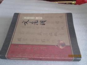 中国书法家全集-文征明