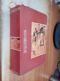 古文鉴赏辞典(江苏文艺出版社)
