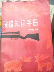 狩猎知识手册