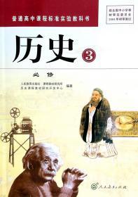 高中历史课本必修3