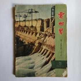电世界(月刊)1962年(第十五卷)第5期 怀旧收藏