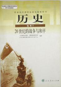 高中历史课本选修3