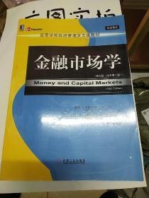 金融市场学 英文版 原书第10版