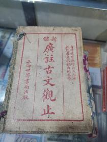 新体广注古文观止(全六册)
