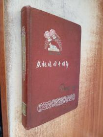 老日记本:庆祝建国十周年大庆 1949---1959 (祖国长春)