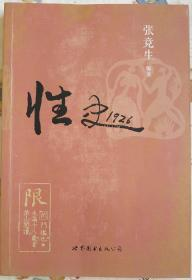性史1926