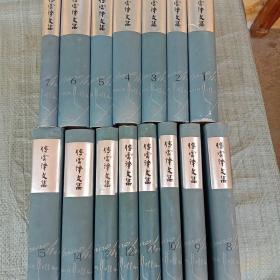 傅雷译文集(全15册)