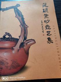 签名本:范颖紫砂壶艺集