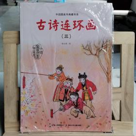 中国图画书典藏书系 古诗连环画(三)