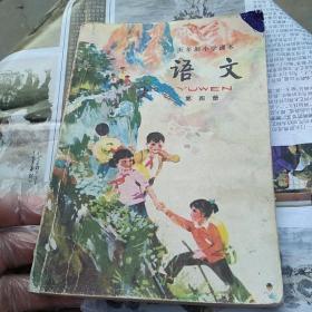五年制小学语文课本第四册