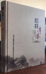 石柱年鉴.2017