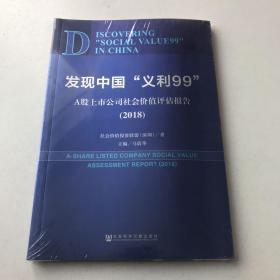 """发现中国""""义利99"""":A股上市公司社会价值评估报告2018(全新有塑封)"""