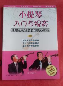 小提琴入门与提高(林耀基,杨宝智教学核心课程)中册