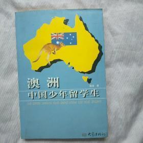 澳洲中国少年留学生(馆藏书)