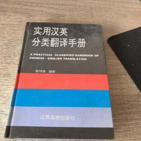 实用汉英分类翻译手册