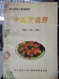 浙江省技工培训教材《中式烹调师(初级、中级、高级)》