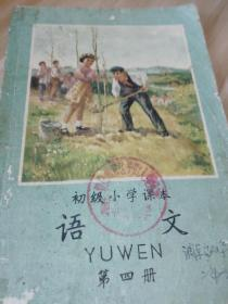 初级小学课本语文第四册