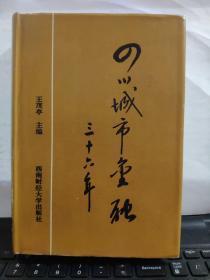 四川城市金融三十六年