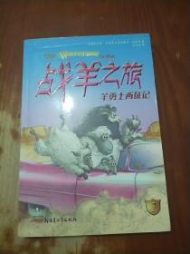 倔小孩动物小说:战羊之旅2·羊勇士西征记