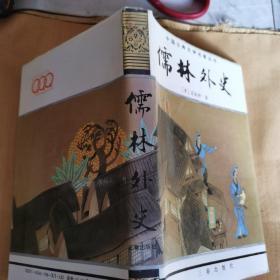 儒林外史(三秦出版社)