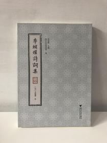 李辅燿诗词集