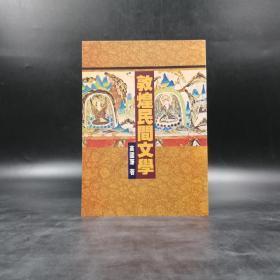 台湾联经版  高国藩《敦煌民间文学》(锁线胶订)