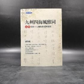 台湾联经版  萧启庆《九州四海风雅同:元代多族士人圈的形成与发展》(精装)