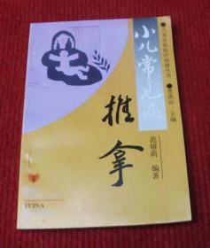 中医书,医学书--小儿常见病推拿--正版书,一版一印--医学4