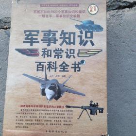 军事知识和常识百科全书,1一4全,合售