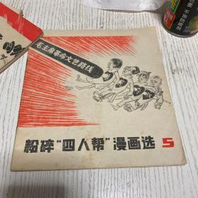 粉碎四人帮漫画选5