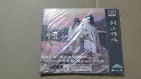 剑侠情缘 双cd