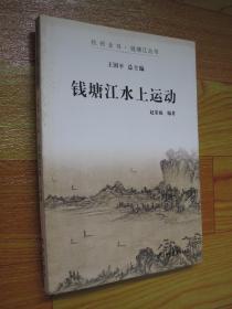 钱塘江水上运动(杭州全书 钱塘江丛书)