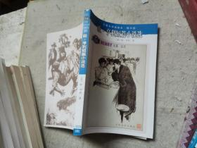名著名译插图本-欧·亨利短篇小说选