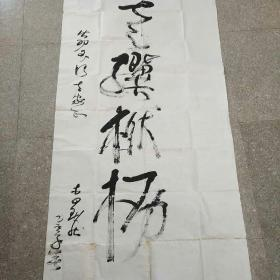 湖北省书法家协会秘书长--李劲松 书法