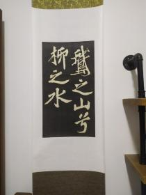 苏东坡罗池庙碑7个字,民国珂罗版制作。书法精绝,神完气足。