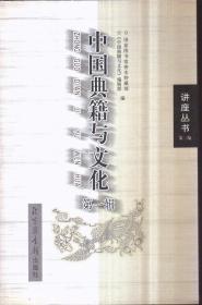 讲座丛书 中国典籍与文化 第一辑