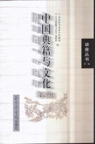 讲座丛书 中国典籍与文化 第二辑