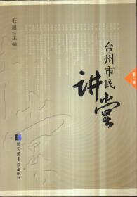 台州市民讲堂 第一辑