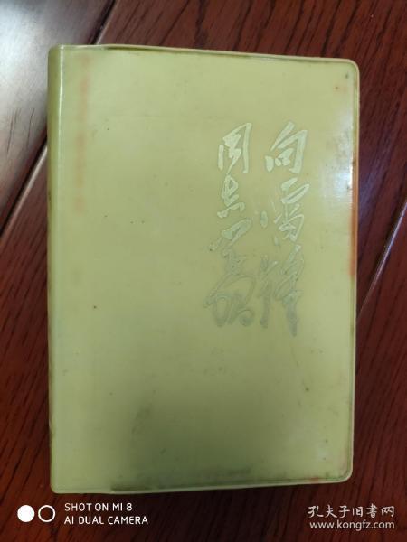 向雷锋同志学习.笔记本(空白1977)