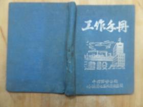 老日记本皮-工作手册,硬精装,蓝色