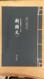 共和国教科书.初小部分—新国文(一)