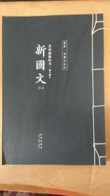 共和国教科书.高小部分—新国文(三)