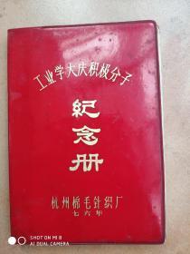 纪念册.笔记本