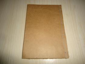 清代风水地理书歌诀《抄本》一册
