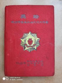 杭州市政法机关先进工作者.笔记本