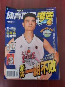 体育世界灌篮 2002年1月刊