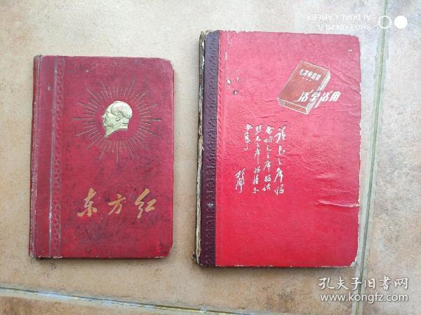 车方红.带林题.笔记本.2本(合售)