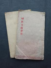 《佛教宗派详注》《百法明门论》2册2种,一木刻一铅印,名家朱笔批注众多,字迹优美清晰,内容详实完整,刊印精整美观,整体品佳