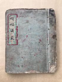 清代宗教手抄本:熄焰仪范(佛门禳荧仪),内带符咒图,(K168)